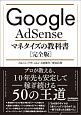 Google AdSense マネタイズの教科書<完全版>