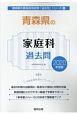 青森県の家庭科 過去問 2020 青森県の教員採用試験「過去問」シリーズ9