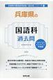 兵庫県の国語科 過去問 2020 兵庫県の教員採用試験「過去問」シリーズ3