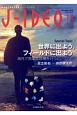 J-IDEO 2-6 感染症の現在-いま-を発信!
