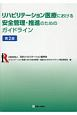 リハビリテーション医療における安全管理・推進のためのガイドライン<第2版>