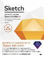 UIデザイナーのためのSketch入門&実践ガイド<改訂第2版>