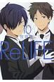 ReLIFE(10)