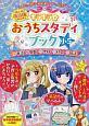 キラキラ☆おうちスタディブック 小5<改訂版> 英語・算数・理科・社会・国語