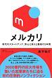メルカリ・ストーリー 5年で7000億円企業を築いた挑戦者たち(仮)