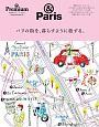 パリの街を、暮らすように旅する。 &Premium特別編集