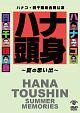 ハナコ・四千頭身合同公演「ハナ頭身〜夏の思い出〜」