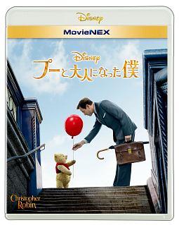 プーと大人になった僕 MovieNEX(Blu-ray&DVD)