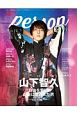 TVガイド PERSON 話題のPERSONの素顔に迫るPHOTOマガジン(75)