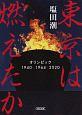 東京は燃えたか オリンピック 1940-1964-2020