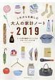 大人の家計ノート 2019