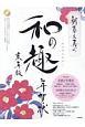新春を寿ぐ 和の趣 年賀状<亥年版>