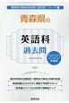青森県の英語科 過去問 2020 青森県の教員採用試験「過去問」シリーズ5