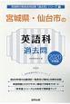 宮城県・仙台市の英語科 過去問 2020 宮城県の教員採用試験「過去問」シリーズ5