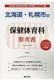 北海道・札幌市の保健体育科 参考書 2020 北海道の教員採用試験「参考書」シリーズ12