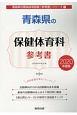 青森県の保健体育科 参考書 2020 青森県の教員採用試験「参考書」シリーズ11