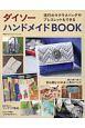 ダイソーハンドメイドBOOK 流行のファッション&インテリア雑貨ができる