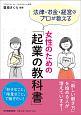 女性のための「起業の教科書」 法律・お金・経営のプロが教える