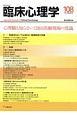 臨床心理学 18-6 心理職も知らないと困る医療現場の常識 (108)