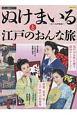 NHK土曜時代ドラマ ぬけまいる~女三人伊勢参り~と江戸のおんな旅