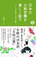 日本の大和言葉を美しく話す<新装版> こころが通じる和の表現