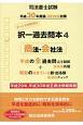 司法書士試験 択一過去問本 商法・会社法 平成30年 (4)
