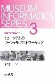 ミュージアムのソーシャル・ネットワーキング 博物館情報学シリーズ3