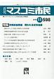 月刊 マスコミ市民 特集:沖縄県知事選 問われる対米従属 ジャーナリストと市民を結ぶ情報誌(598)