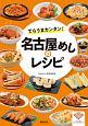 名古屋めしのレシピ(仮)