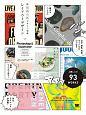 新ほめられデザイン事典 レイアウトデザイン Photoshop&Illustrator