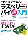 これ1冊でできる!ラズベリー・パイ超入門<改訂第5版> Raspberry Pi 1+/2/3(B/B+)