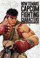 ストリートファイター キャラクターメイキング HOW TO MAKE CAPCOM FIGHTI