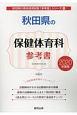 秋田県の保健体育科 参考書 2020 秋田県の教員採用試験「参考書」シリーズ10