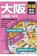 ハンディマップル 大阪 詳細便利地図 24区+全市