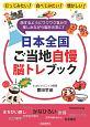 日本全国ご当地自慢 脳トレブック 旅するようにワクワク気分で楽しみながら脳を元気に!