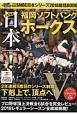 2年連続日本一! 福岡ソフトバンクホークス プロ野球 SMBC日本シリーズ 総括BOOK 2018