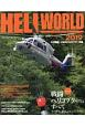 ヘリワールド 2019 わが国唯一の総合ヘリコプター年鑑
