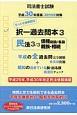 司法書士試験 択一過去問本 民法3 債権総論/各論/親族・相続 平成30年 (3)