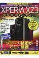 XperiaXZ3完全マスターガイド らくらく講座シリーズ