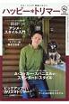 ハッピー・トリマー グルーミング情報マガジン(94)