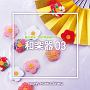 NTVM Music Library 楽器編 和楽器03