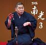 THE 南光 3(DVD付)