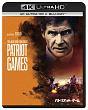 パトリオット・ゲーム [4K ULTRA HD+Blu-rayセット]