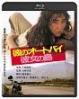 彼のオートバイ、彼女の島 角川映画 THE BEST