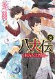 八犬伝-東方八犬異聞-(18)