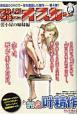 COMIC 魂-KON- 別冊 叶精作 実験人形ダミー・オスカー 蕾小屋の姉妹編