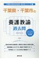 千葉県・千葉市の養護教諭 過去問 2020 千葉県の教員採用試験「過去問」シリーズ11