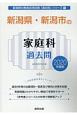 新潟県・新潟市の家庭科 過去問 2020 新潟県の教員採用試験「過去問」シリーズ9