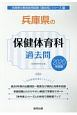 兵庫県の保健体育科 過去問 2020 兵庫県の教員採用試験「過去問」シリーズ10