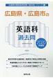 広島県・広島市の英語科 過去問 2020 広島県の教員採用試験「過去問」シリーズ5